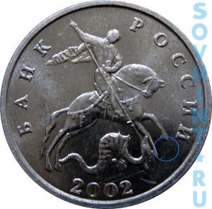 5 копеек 2002, шт.б/б