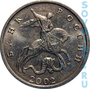 5 копеек 2002, шт.А (литера М приближена к левой ноге коня)