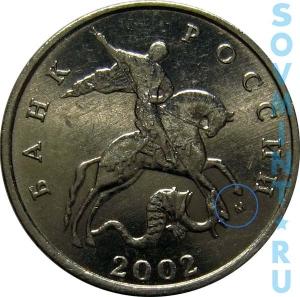5 копеек 2002, шт.Б (литера М отставлена от левой ноги коня)