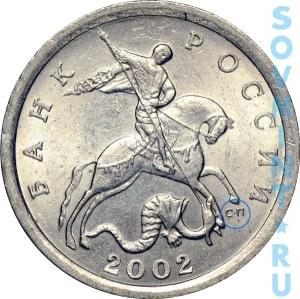 5 копеек 2002, шт.СП