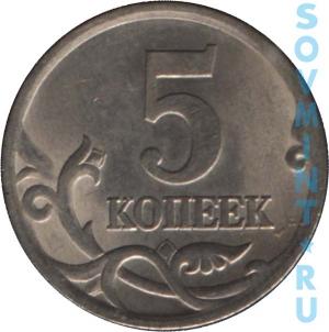 5 копеек 2003, шт.об.ст.