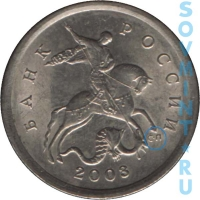 5 копеек 2003, шт.СП (СПМД)