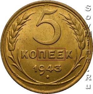 5 копеек 1943, штемпель реверса
