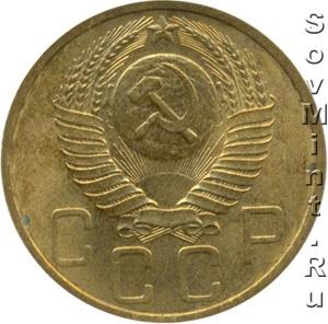 5 копеек 1948, шт.1.11