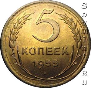 5 копеек 1955, штемпель реверса