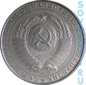 5 рублей 1958, шт.лиц.ст. (аверс)