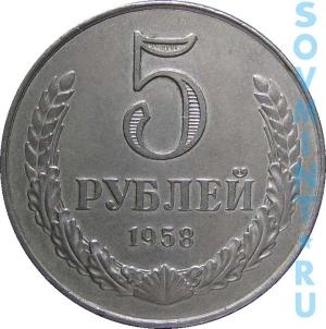 5 рублей 1958, шт.об.ст. (реверс)