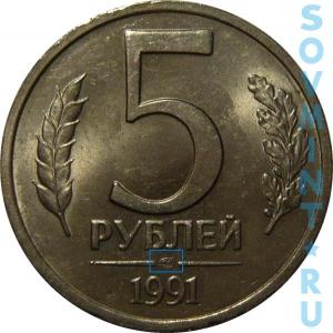 5 рублей 1991, шт.А (ЛМД)