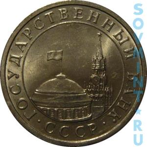 5 рублей 1991, шт.об.ст. (реверс)