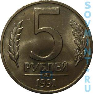 5 рублей 1991, шт.Б (ММД)