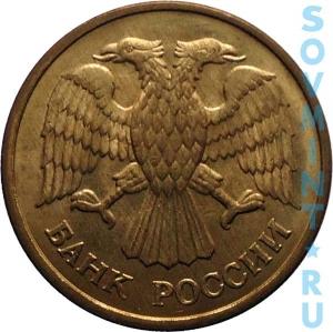 5 рублей 1992, шт.2 (ММД)