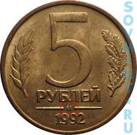 5 рублей 1992, шт.В (-М-)