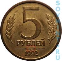5 рублей 1992, шт.Б (-ММД-)