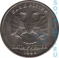 5 рублей 1998, шт.М(А)
