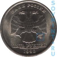 5 рублей 1998, шт.СП