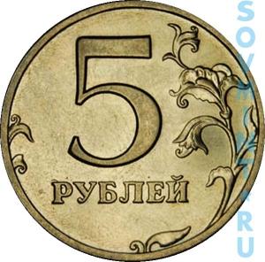 5 рублей 1999 СПМД, шт. реверса (оборотной стороны)