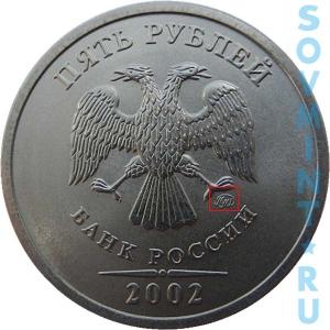 5 рублей 2002, шт.М