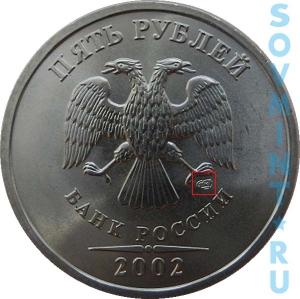 5 рублей 2002, шт.СП