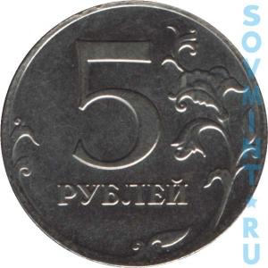 5 рублей 2012, шт.об.ст. (реверс)