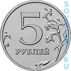 5 рублей 2016, шт.об.ст. (реверс)