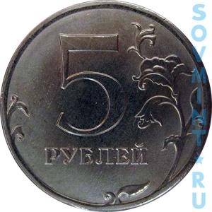 5 рублей 2017, шт.об.ст. (реверс)