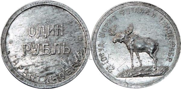 1 рубль 1922, 2я Шорно-футлярная и чемоданная фабрика