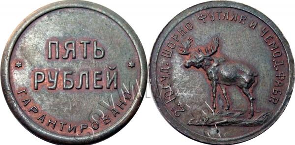 5 рублей 1922, 2я Шорно-футлярная и чемоданная фабрика