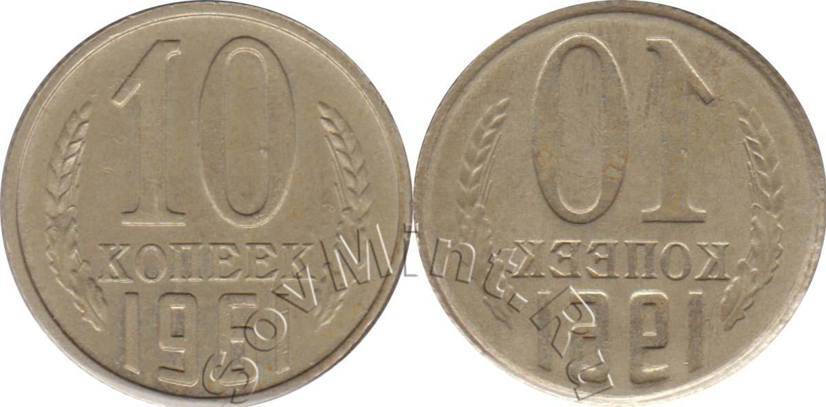 10 копеек 1961 года цена: