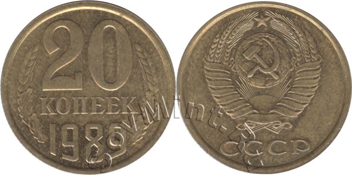 20 копеек 1989 года разновидности цена металлоискатели купить в великом новгороде