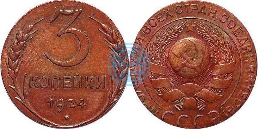 3 копейки 1924 года стоимость последние монеты выпущенные центробанком