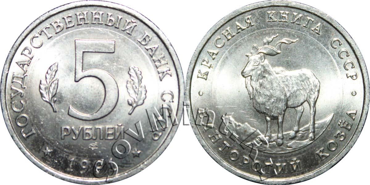 Красная книга подделка монет финансовая реформа 1863