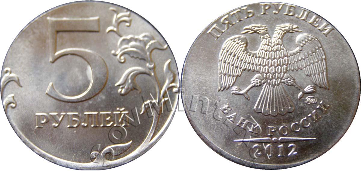 Брак 5 рублей 2012 года мазь серебро