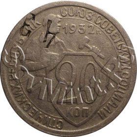 20 копеек 1932 листовое клеймо