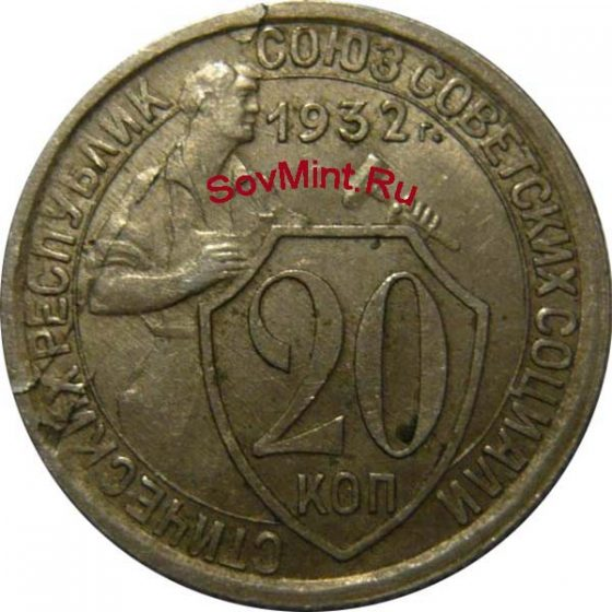 20 копеек 1932, монетный брак расслоение