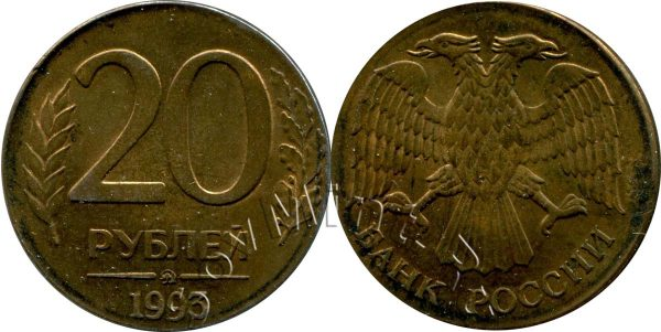 20 рублей 1993 ММД на заготовке 5 рублей 1992
