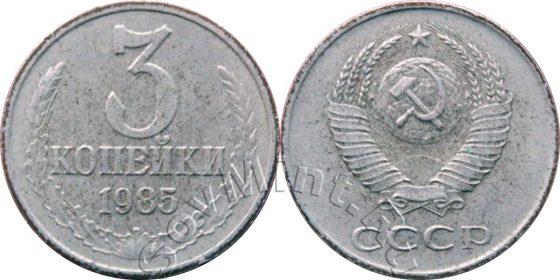 3 копейки 1985 белая (на заготовке 20 копеек)