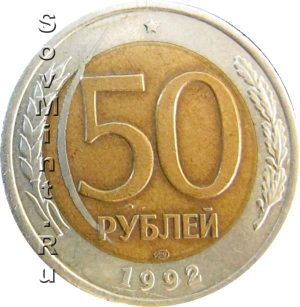 50 рублей 1992 ЛМД, запрессовка стружки