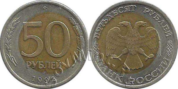 50 рублей 1992 ЛМД, смещение вставки