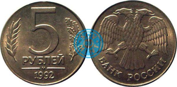 рублей 1992 М на заготовке 10 рублей 1993 г (магнитная заготовка)