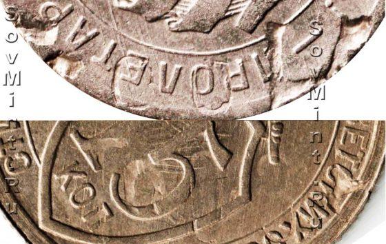 листовое клеймо на мельхиоровых монетах СССР