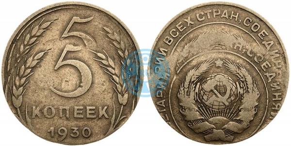 5 копеек 1930 года. Двойная чеканка монеты со сдвигом изображения на обеих сторонах.