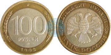 50 рублей - 100 рублей 1992 ММД