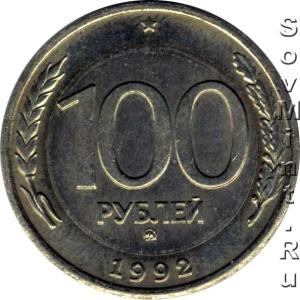 100 рублей 1992 ММД, вставка белого цвета