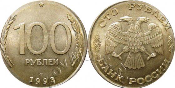 100 рублей 1993 ЛМД, чечевица