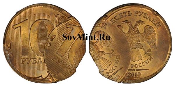 10 рублей 2009 СПМД, двойной удар