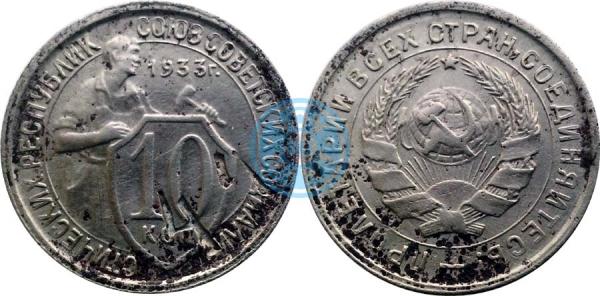 10 копеек 1933, след листового клейма 44