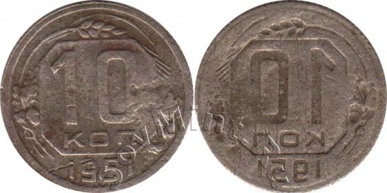 10 копеек 1951 залипуха