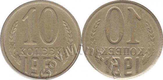10 копеек 1961 года, залипуха