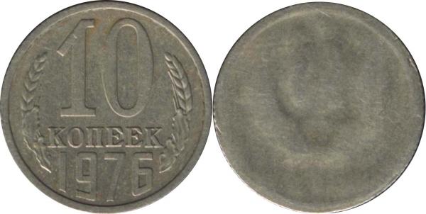 10 копеек 1976 односторонний чекан