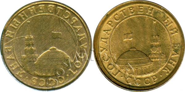 10 копеек 1991 залипуха, монетный брак
